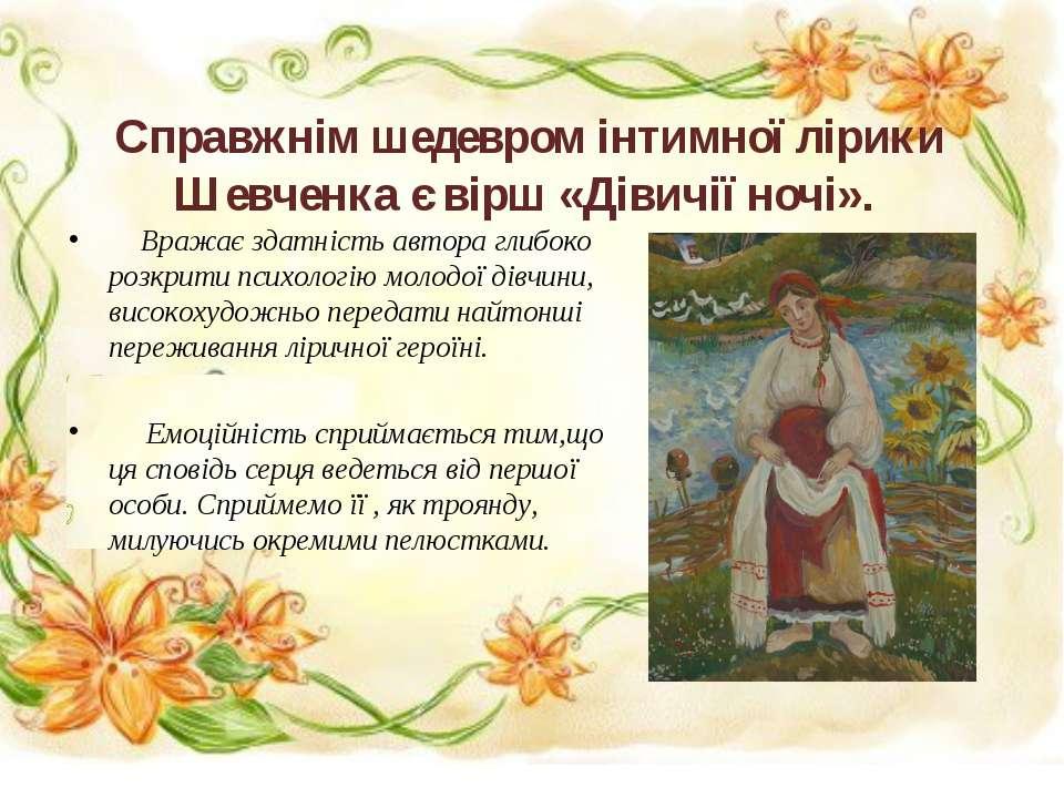 Справжнім шедевром інтимної лірики Шевченка є вірш «Дівичії ночі». Вражає зда...