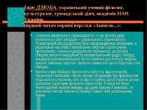 Іван ДЗЮБА, український учений-філолог, культуролог, громадський діяч, академ...