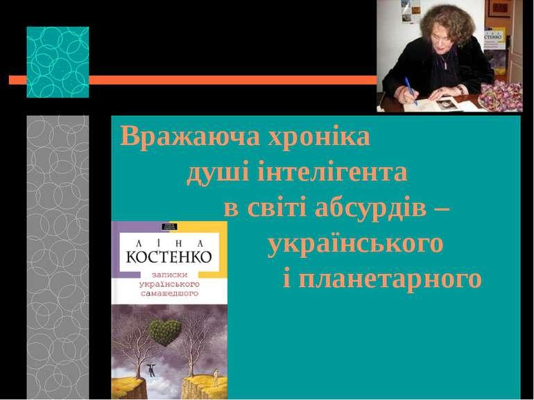 Вражаюча хроніка душі інтелігента в світі абсурдів – українського і планетарного