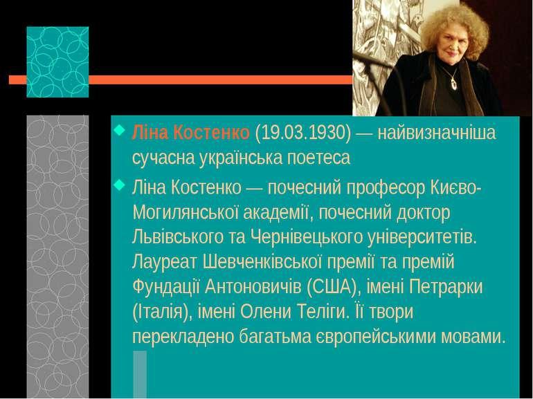 Ліна Костенко (19.03.1930) — найвизначніша сучасна українська поетеса Ліна Ко...