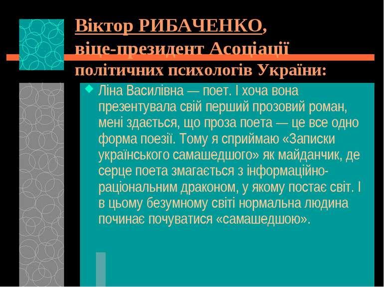 Віктор РИБАЧЕНКО, віце-президент Асоціації політичних психологів України: Лін...