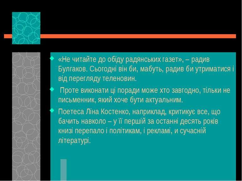 «Не читайте до обіду радянських газет», – радив Булгаков. Сьогодні він би, ма...
