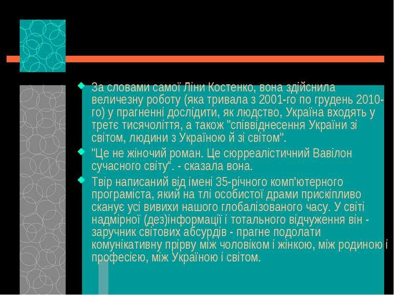 За словами самої Ліни Костенко, вона здійснила величезну роботу (яка тривала ...