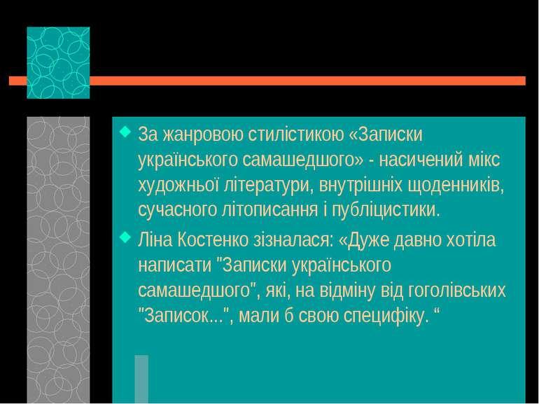 За жанровою стилістикою «Записки українського самашедшого» - насичений мікс х...