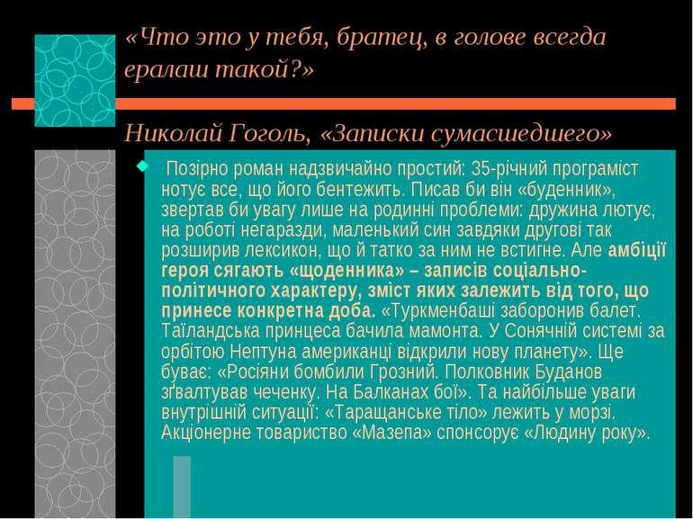 «Что это у тебя, братец, в голове всегда ералаш такой?» Николай Гоголь, «Запи...
