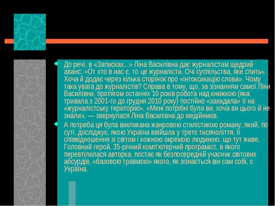До речі, в «Записках...» Ліна Василівна дає журналістам щедрий аванс: «От хто...