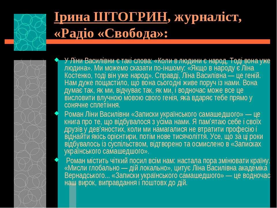 Ірина ШТОГРИН, журналіст, «Радіо «Свобода»: У Ліни Василівни є такі слова: «К...
