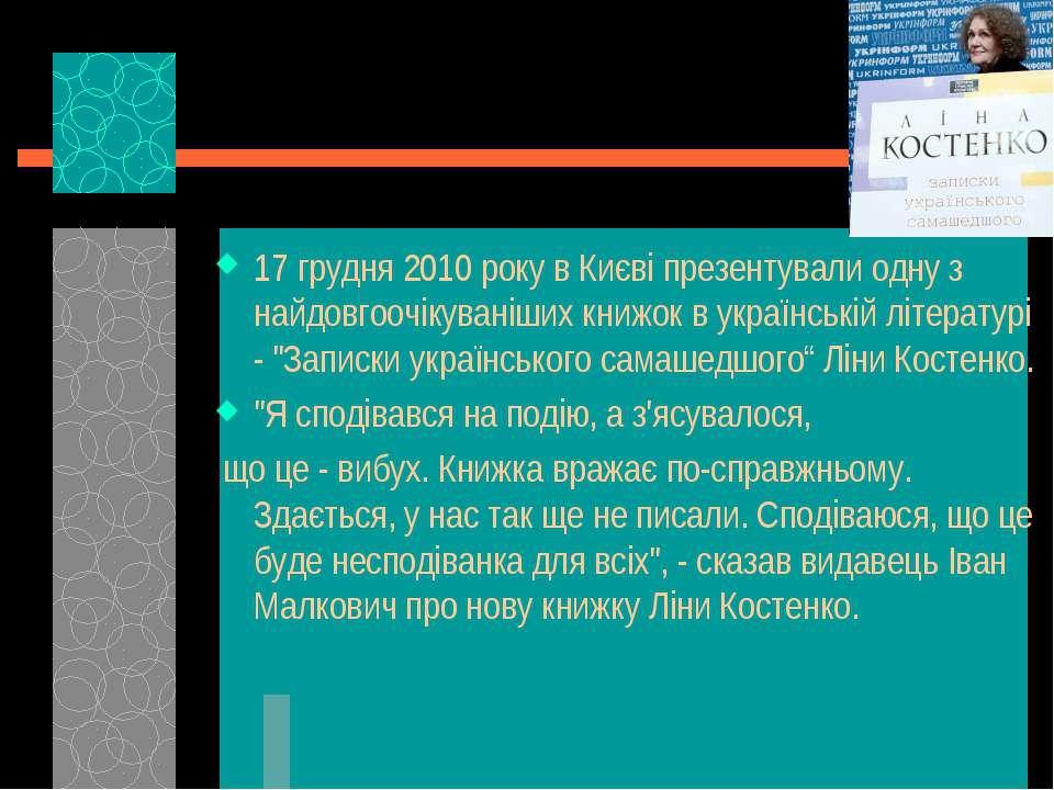 17 грудня 2010 року в Києві презентували одну з найдовгоочікуваніших книжок в...