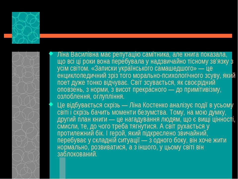 Ліна Василівна має репутацію самітника, але книга показала, що всі ці роки во...