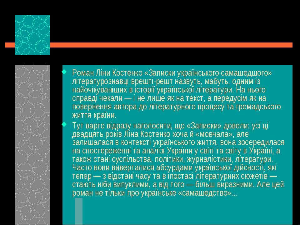 Роман Ліни Костенко «Записки українського самашедшого» літературознавці врешт...