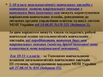 5-10 класи загальноосвітніх навчальних закладів з навчанням мовами національн...