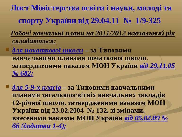Лист Міністерства освіти і науки, молоді та спорту України від 29.04.11 № 1/9...