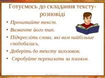 Готуємось до складання тексту-розповіді Прочитайте текст. Визначте його тип. ...