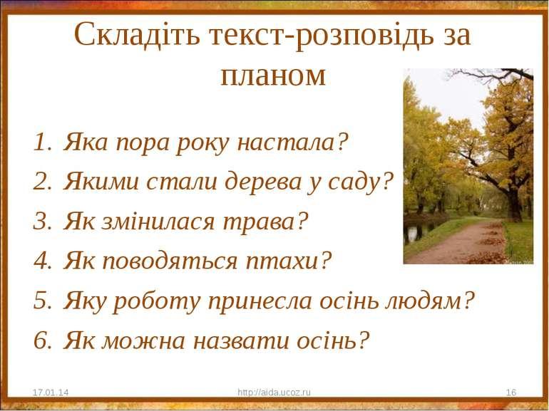 Складіть текст-розповідь за планом Яка пора року настала? Якими стали дерева ...