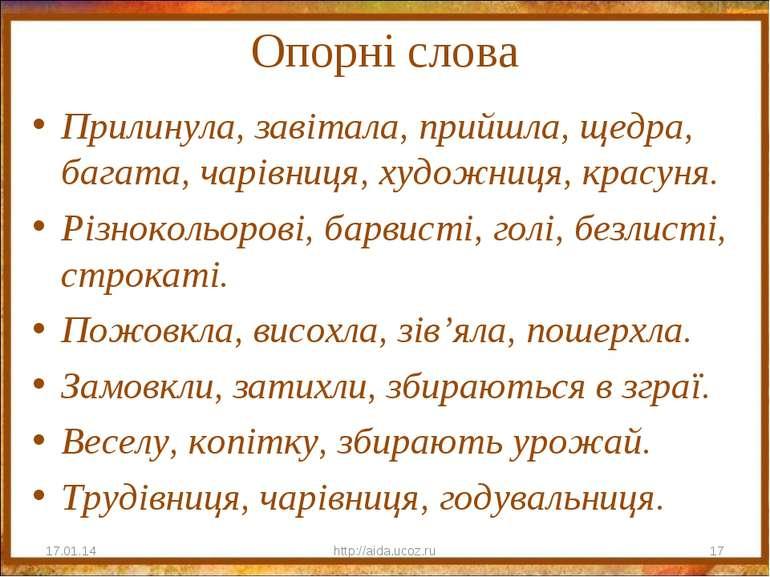 Опорні слова Прилинула, завітала, прийшла, щедра, багата, чарівниця, художниц...