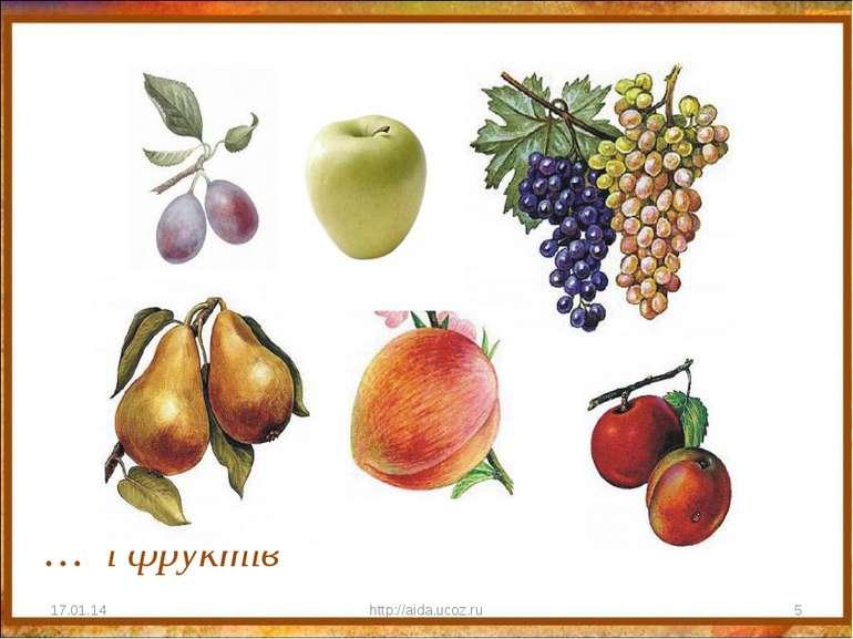 … і фруктів * http://aida.ucoz.ru * http://aida.ucoz.ru