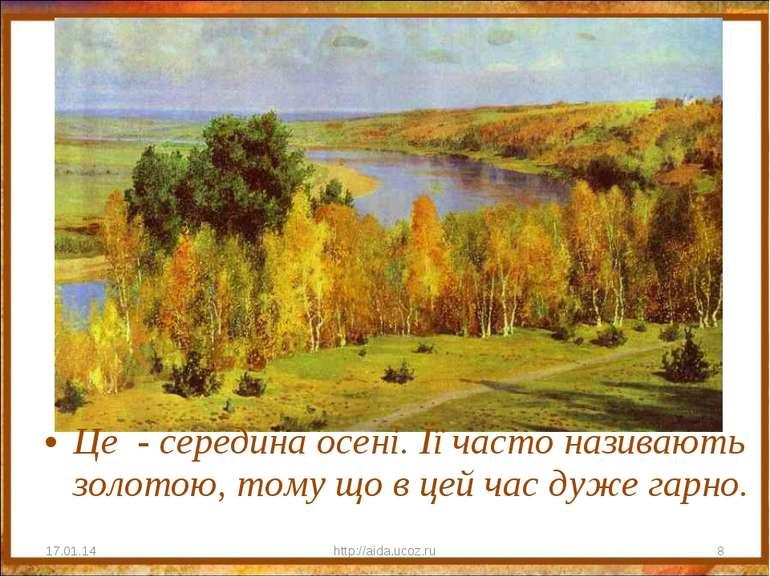 Це - середина осені. Її часто називають золотою, тому що в цей час дуже гарно...