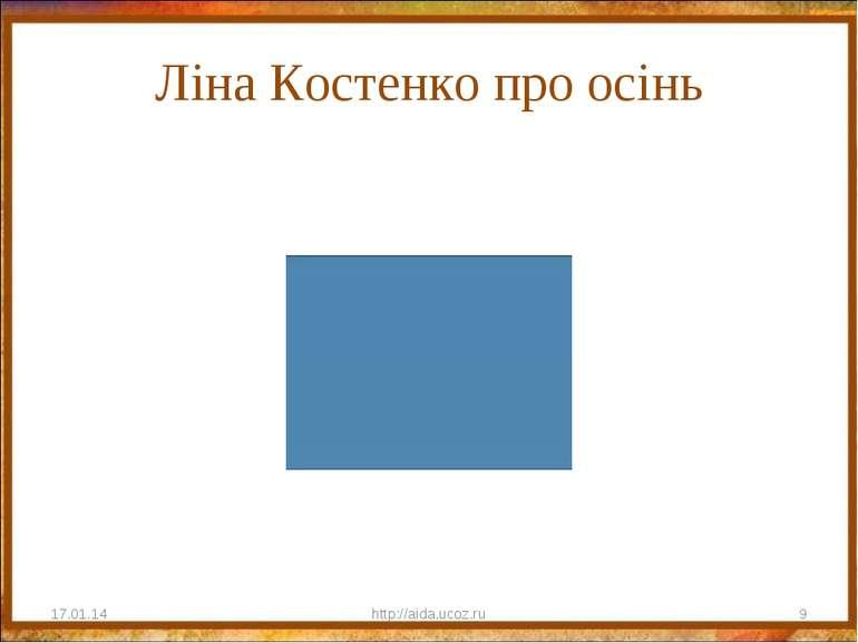 Ліна Костенко про осінь * http://aida.ucoz.ru * http://aida.ucoz.ru