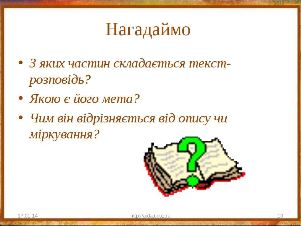Нагадаймо З яких частин складається текст-розповідь? Якою є його мета? Чим ві...