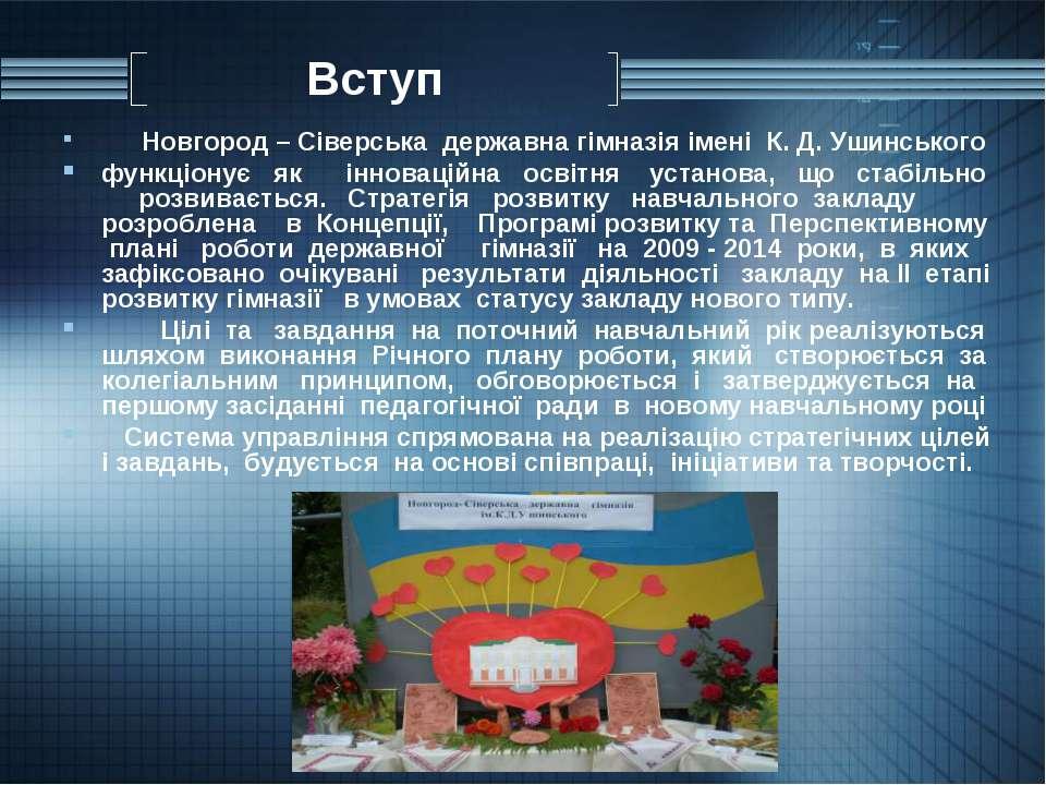 Вступ Новгород – Сіверська державна гімназія імені К. Д. Ушинського функціону...