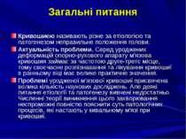Загальні питання Кривошиєю називають різне за етіологією та патогенезом непра...