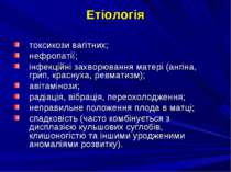 Етіологія токсикози вагітних; нефропатії; інфекційні захворювання матері (анг...