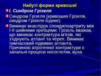 Набуті форми кривошиї І. Синдром Грізеля Синдром Грізеля (кривошия Грізеля, с...