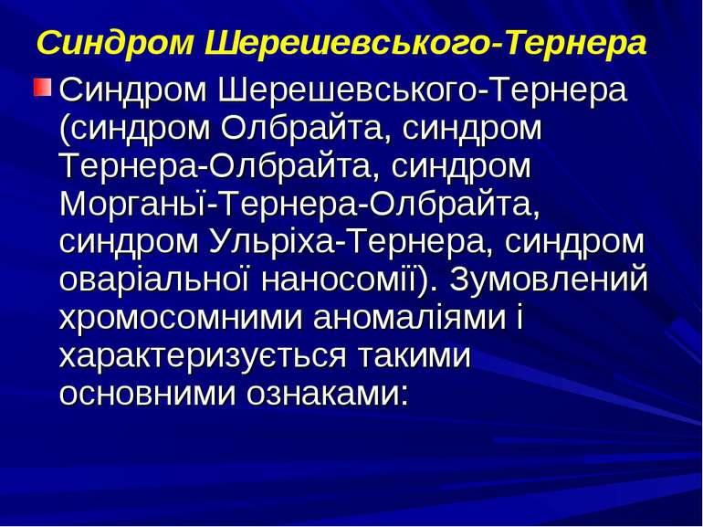 Синдром Шерешевського-Тернера Синдром Шерешевського-Тернера (синдром Олбрайта...