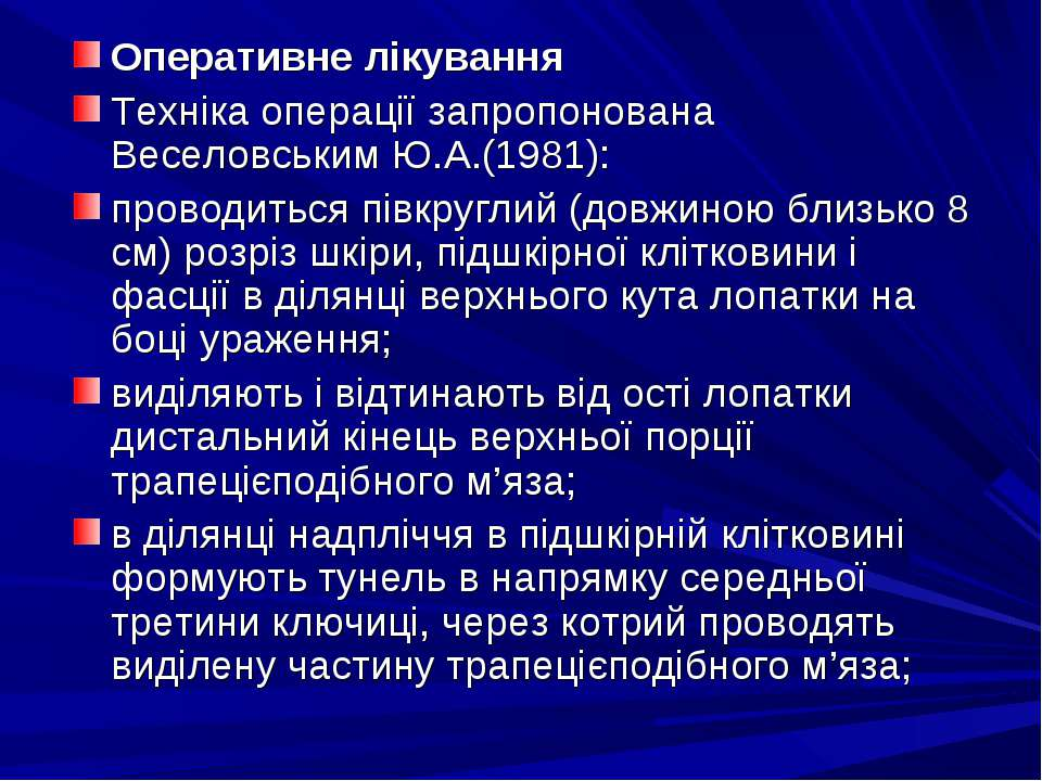 Оперативне лікування Техніка операції запропонована ВеселовськимЮ.А.(1981): ...
