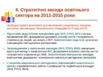 4. Стратегічні заходи освітнього сектора на 2011-2015 роки Необхідно шукати м...