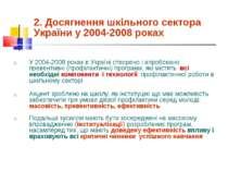 2. Досягнення шкільного сектора України у 2004-2008 роках У 2004-2008 роках в...