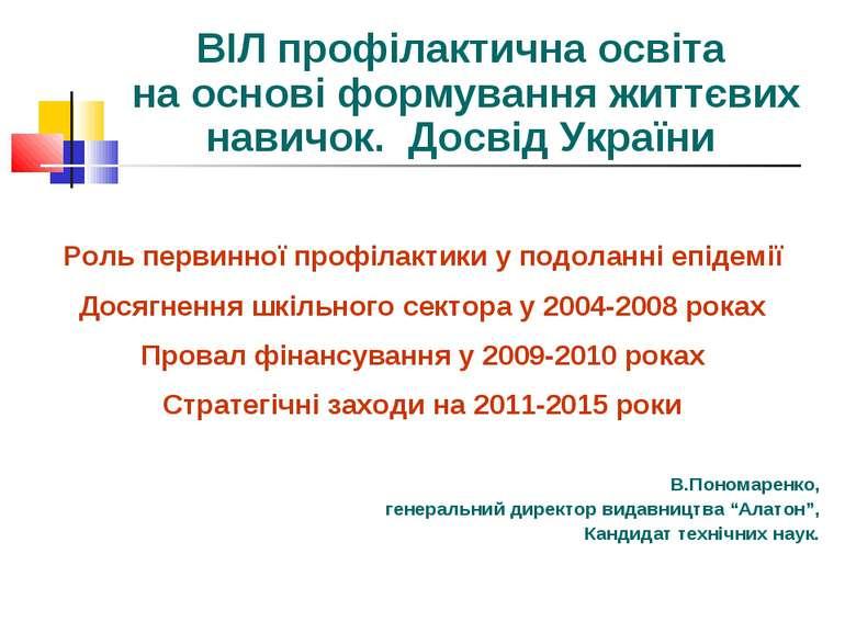 ВІЛ профілактична освіта на основі формування життєвих навичок. Досвід Україн...