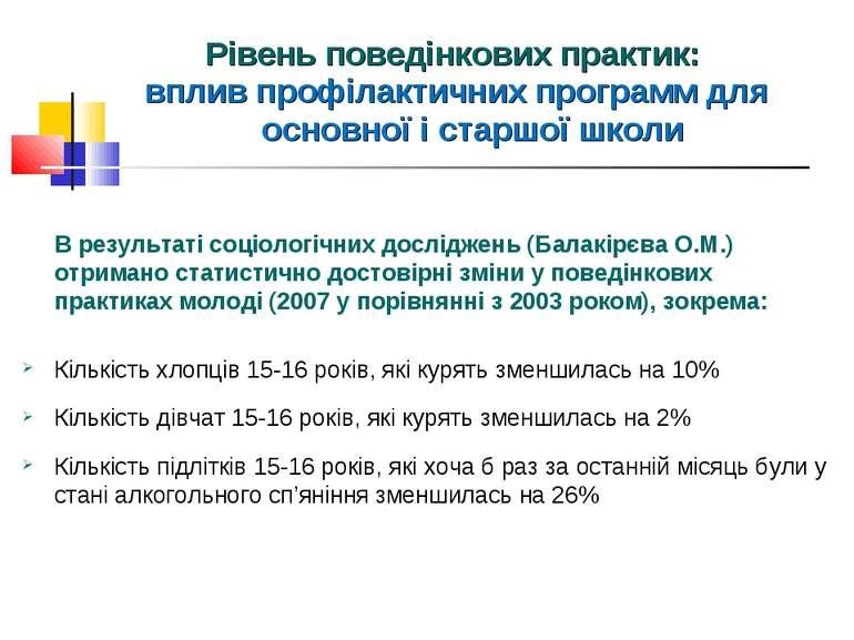 В результаті соціологічних досліджень (Балакірєва О.М.) отримано статистично ...