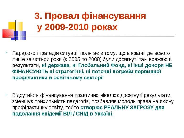 3. Провал фінансування у 2009-2010 роках Парадокс і трагедія ситуації полягає...