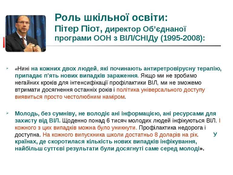 Роль шкільної освіти: Пітер Піот, директор Об'єднаної програми ООН з ВІЛ/СНІД...