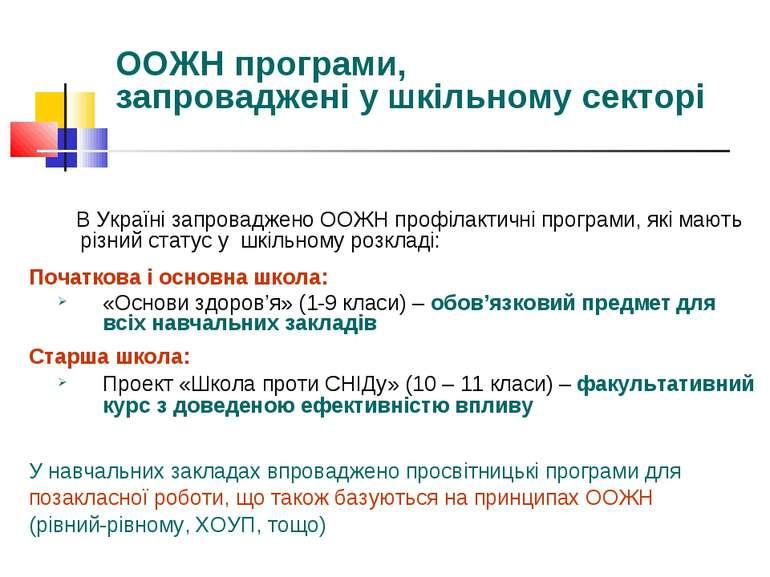 В Україні запроваджено ООЖН профілактичні програми, які мають різний статус у...