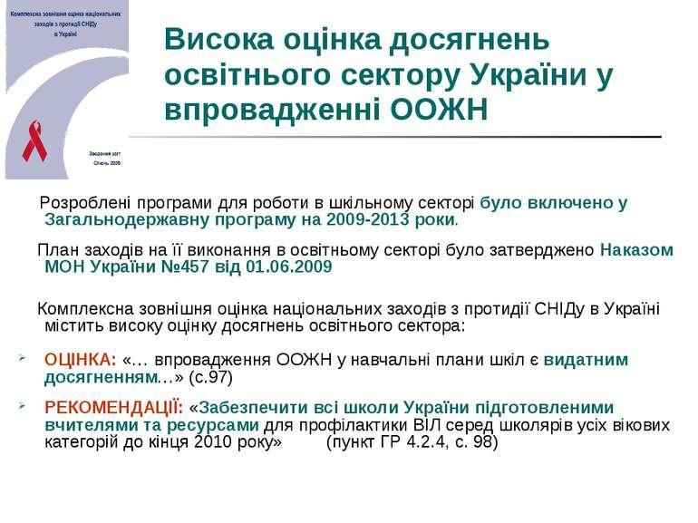 Висока оцінка досягнень освітнього сектору України у впровадженні ООЖН Розроб...