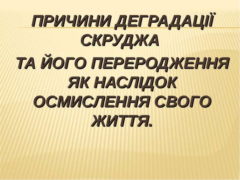 ПРИЧИНИ ДЕГРАДАЦІЇ СКРУДЖА ТА ЙОГО ПЕРЕРОДЖЕННЯ ЯК НАСЛІДОК ОСМИСЛЕННЯ СВОГО ...