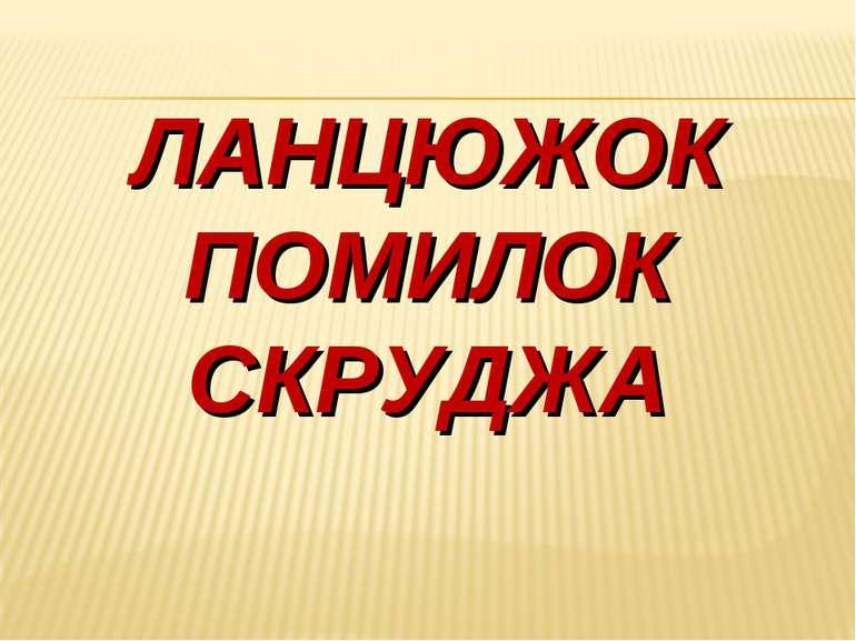 ЛАНЦЮЖОК ПОМИЛОК СКРУДЖА