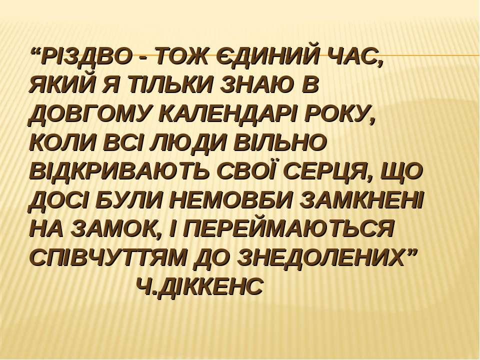"""""""РІЗДВО - ТОЖ ЄДИНИЙ ЧАС, ЯКИЙ Я ТІЛЬКИ ЗНАЮ В ДОВГОМУ КАЛЕНДАРІ РОКУ, КОЛИ В..."""