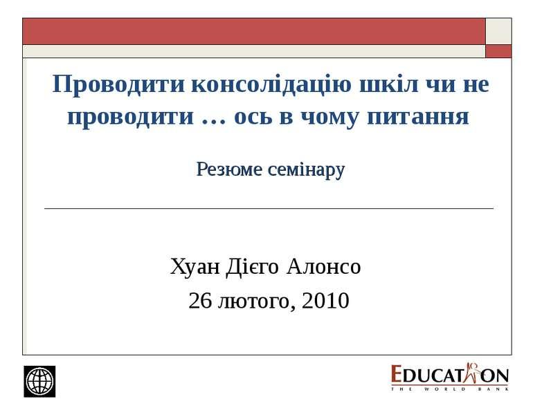 Проводити консолідацію шкіл чи не проводити … ось в чому питання Резюме семін...