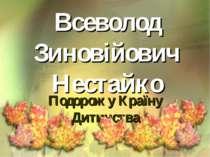 Всеволод Зиновійович Нестайко Подорож у Країну Дитинства