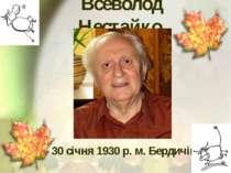 Всеволод Нестайко 30 січня 1930 р. м. Бердичів