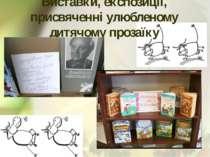 Виставки, експозиції, присвяченні улюбленому дитячому прозаїку