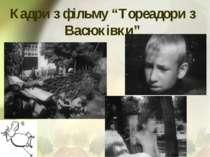 """Кадри з фільму """"Тореадори з Васюківки"""""""
