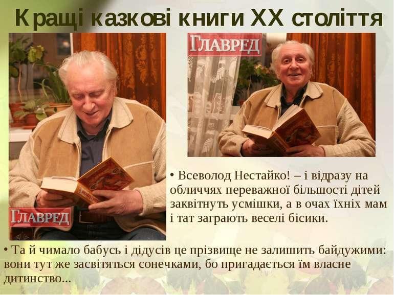 Кращі казкові книги XX століття Всеволод Нестайко! – і відразу на обличчях пе...