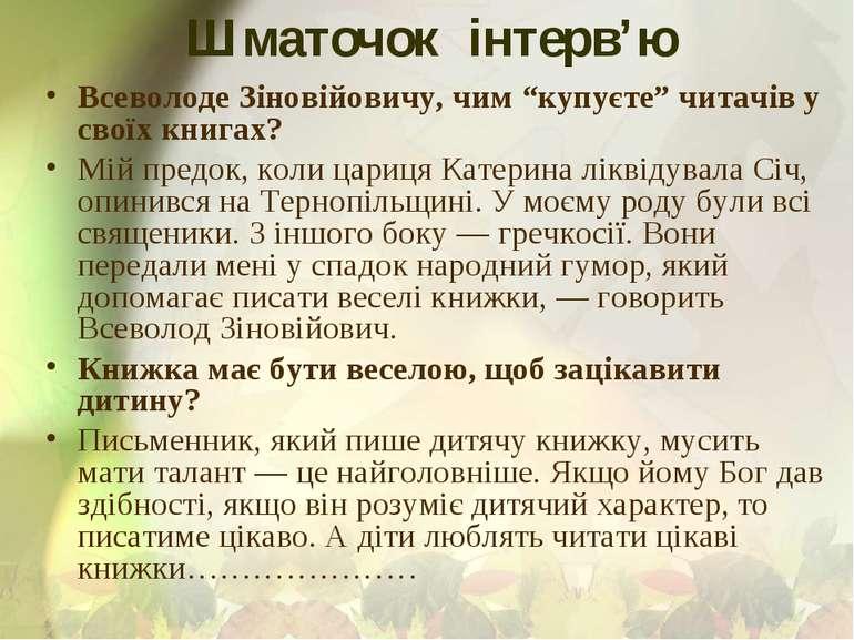 """Шматочок інтерв'ю Всеволоде Зіновійовичу, чим """"купуєте"""" читачів у своїх книга..."""