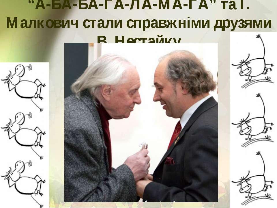 """""""А-БА-БА-ГА-ЛА-МА-ГА"""" та І. Малкович стали справжніми друзями В. Нестайку"""