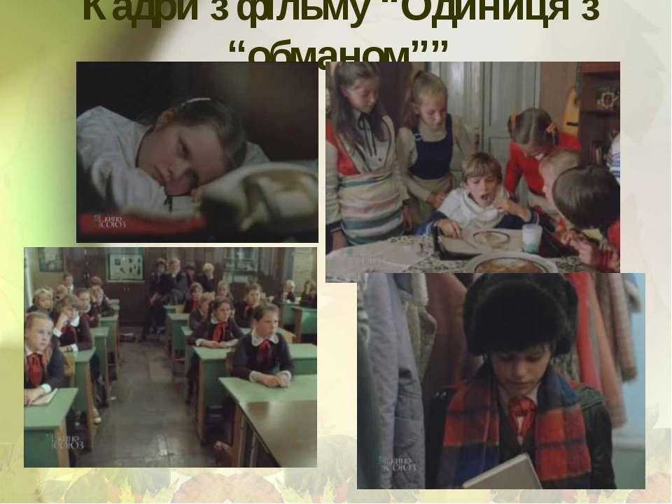 """Кадри з фільму """"Одиниця з """"обманом"""""""""""