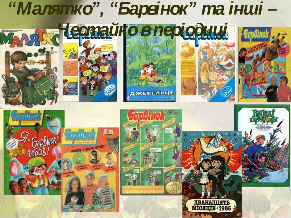 """""""Малятко"""", """"Барвінок"""" та інші – Нестайко в періодиці"""